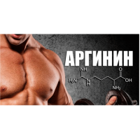 Аргинин как спортивное питание в бодибилдинге